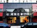 Hong Wei Yi Jia Beijing Wang Fu Jing ホテル詳細