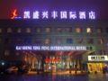 Kaisheng Xingfeng International Hotel ホテル詳細