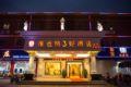 Vienna Hotel Guangzhou Panyu Jinjiang Avenue Branch ホテル詳細