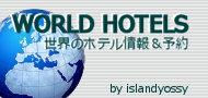 世界のホテル 海外ホテル予約 TOPページに戻る